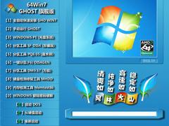 【风林火山】 GHOST WIN7 SP1 X64 经典装机版 V2018.10 (64位)
