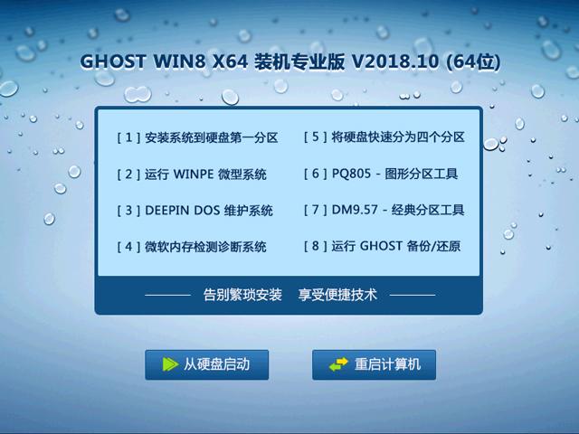 GHOST WIN8 X64 装机专业版 V2018.10 (64位)
