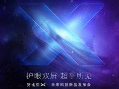 努比亚X·未来科技新品发布会在哪看直播?努比亚X新品发布会网络直播地址