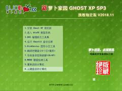萝卜家园 GHOST XP SP3 旗舰稳定版 V2018.11