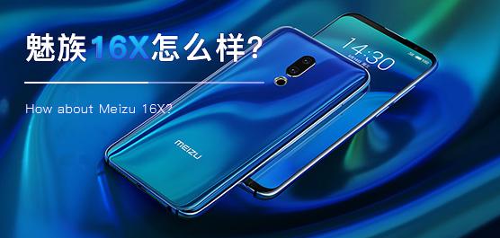 魅族16X手机最新消息及评测汇总