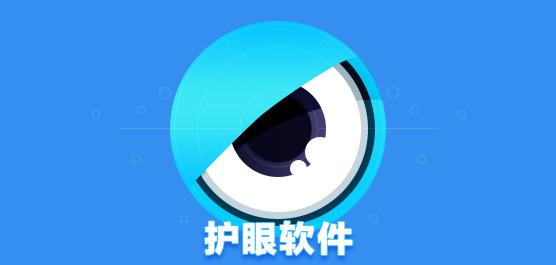 护眼软件哪个好_护眼软件电脑版下载