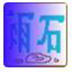 http://img1.xitongzhijia.net/181130/96-1Q130151622L4.png