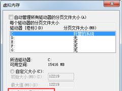 Windows7如何設置系統性能優化?Windows7優化設置方法介紹