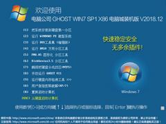 电脑公司 GHOST WIN7 SP1 X86 电脑城装机版 V2018.12(32位)