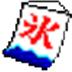迅驰桶装水配送管理系统 V2013.12.07 官方安装版