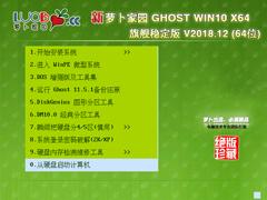蘿卜家園 GHOST WIN10 X64 旗艦穩定版 V2018.12(64位)