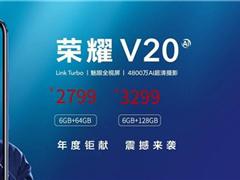 2799元起!荣耀V20零售价格疑曝光