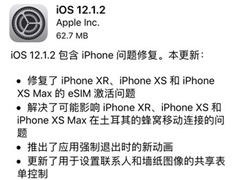 苹果发布新版iOS 12.1.2正式版更新