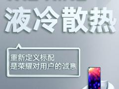 华为荣耀:V20将全系标配THE NINE液冷散热技术