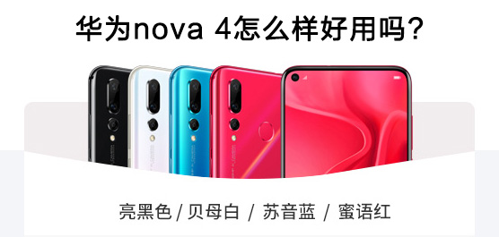 華為nova 4怎么樣好用嗎?
