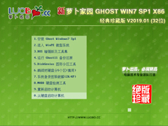 萝卜家园 GHOST WIN7 SP1 X86 经典珍藏版 V2019.01 (32位)
