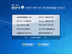 深度技术 GHOST WIN7 SP1 X64 装机专业版 V2019.01(64位)