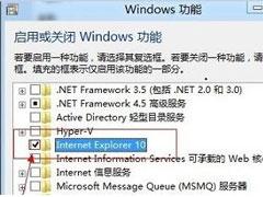 Win7如何卸载IE10浏览器?Win7卸载IE10浏览器的方法