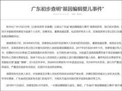 """""""基因编辑婴儿事件""""最新进展:系贺建奎追逐个人名利所为"""