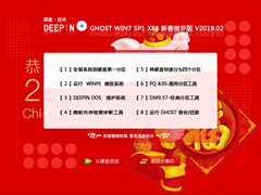 深度技术 GHOST WIN7 SP1 X86 新春贺岁版 V2019.02(32位)