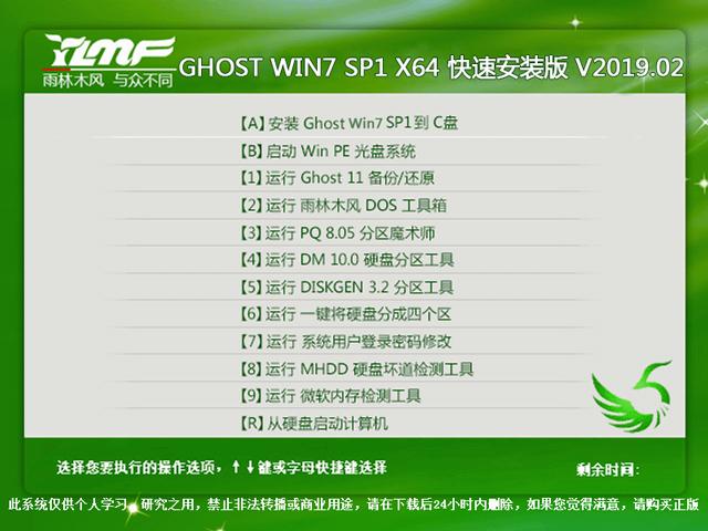 雨林木风 GHOST WIN7 SP1 X64 快速安装版 V2019.02(64位)