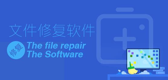 文件修复软件