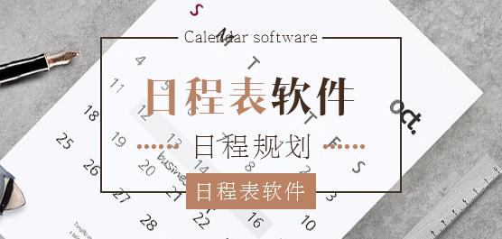 日程表软件