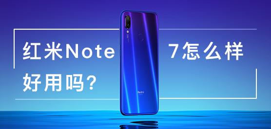 红米Note 7怎么样好用吗��
