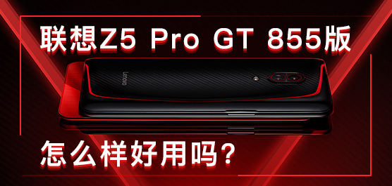 联想Z5 Pro GT 855版怎么样好用吗��