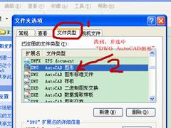 """WinXP打开CAD提示""""该文件没有程序与之关联来执行操作""""怎么办?"""