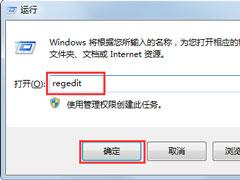 Win7系统peckp.sys文件导致蓝屏怎么解决?