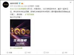 iQOO宣布3月1日發布手機新品