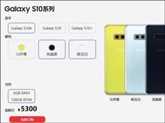 5300元起!三星公布Galaxy S10系列国行版尝鲜价