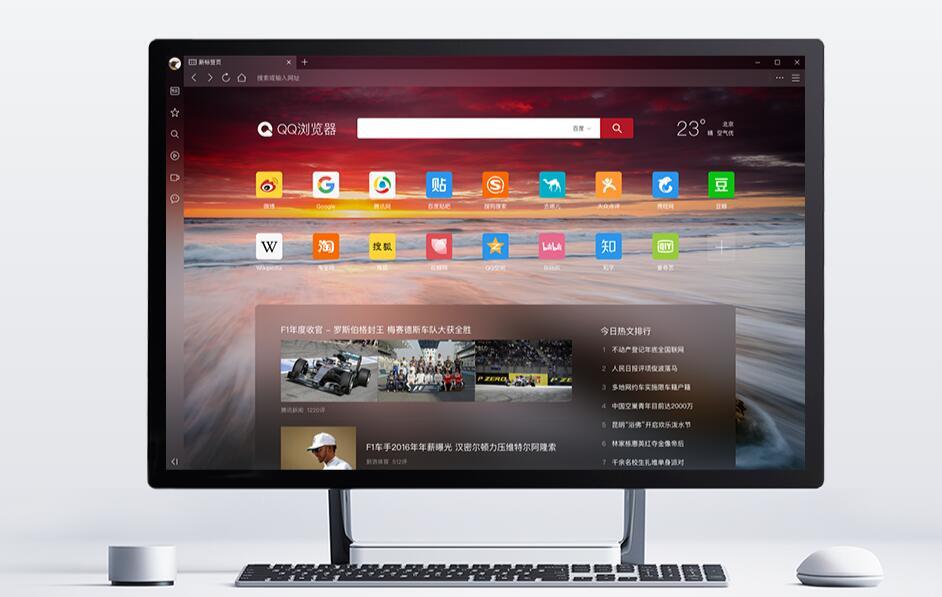 QQ瀏覽器 V10.4.3607.400