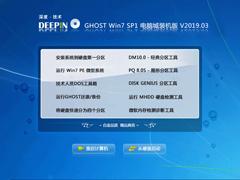 深度技术 GHOST WIN7 SP1 X64 电脑城装机版 V2019.03£¨64位£©