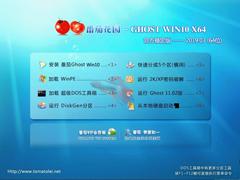 番茄花园 GHOST WIN10 X64 官方稳定版 V2019.03(64位)