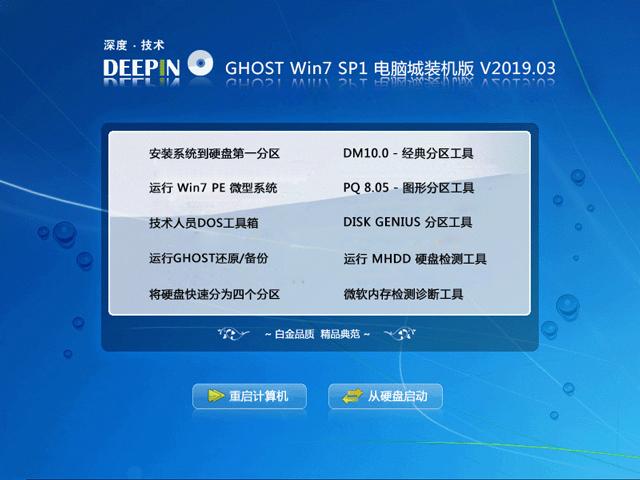 深度技術 GHOST WIN7 SP1 X64 電腦城裝機版 V2019.03(64位)