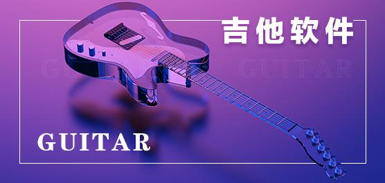 吉他软件有哪些_吉他软件电脑版下