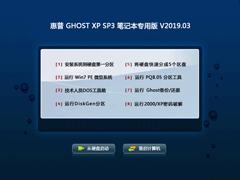 惠普 GHOST XP SP3 筆記本專用版 V2019.03