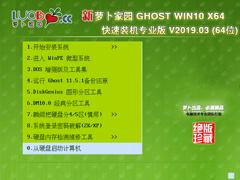 萝卜家园 GHOST WIN10 X64 快速装机专业版 V2019.03(64位)