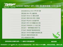 雨林木风 GHOST WIN7 SP1 X86 极速体验版 V2019.04(32位)