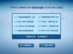GHOST WIN8 X64 装机专业版 V2019.04 (64位)