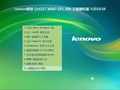 Lenovo联想 GHOST WIN7 SP1 X86 万能装机版 V2019.04(32位)