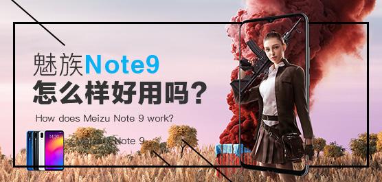魅族Note 9怎么樣好用嗎?