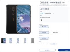 諾基亞X71國行版開啟預售(附預約地址)