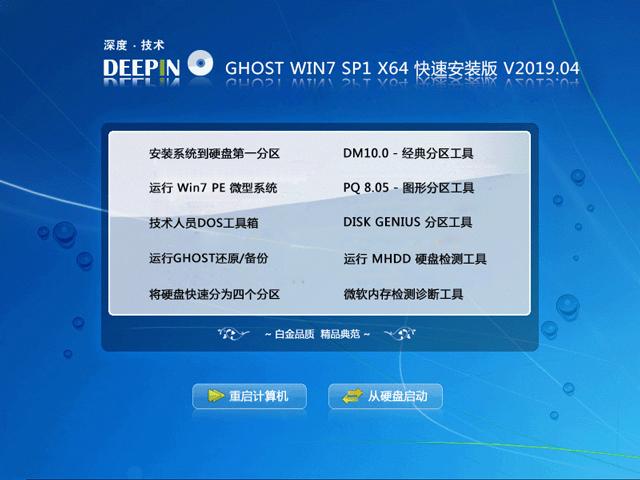 深度技术 GHOST WIN7 SP1 X64 快速安装版 V2019.04(64位)
