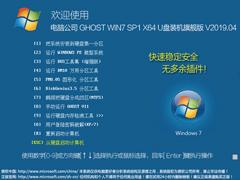 电脑公司 GHOST WIN7 SP1 X64 U盘装机旗舰版 V2019.04£¨64位£©