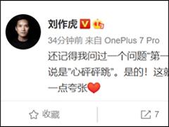 刘作虎:一加7 Pro上手后感觉像第一次见到心动女神