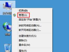 Win8系统搜索框无法输入字符如何解决?
