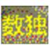 yzk数独教学 V3.3 绿色版