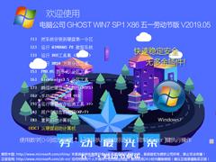 电脑公司 GHOST WIN7 SP1 X86 五一劳动节版 V2019.05(32位)