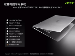 Acer 宏基 GHOST WIN7 SP1 X86 通用装机版 V2019.05 (32位)