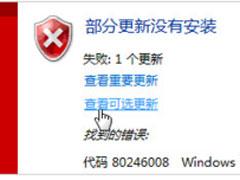 Win7提示部分更新没有安装怎么解决£¿
