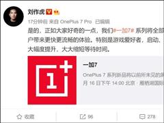 刘作虎:一加7系列标配UFS 3.0存储